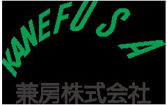兼房株式会社 KANEFUSA CORPORATION