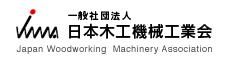一般社団法人 日本木工機械工業会