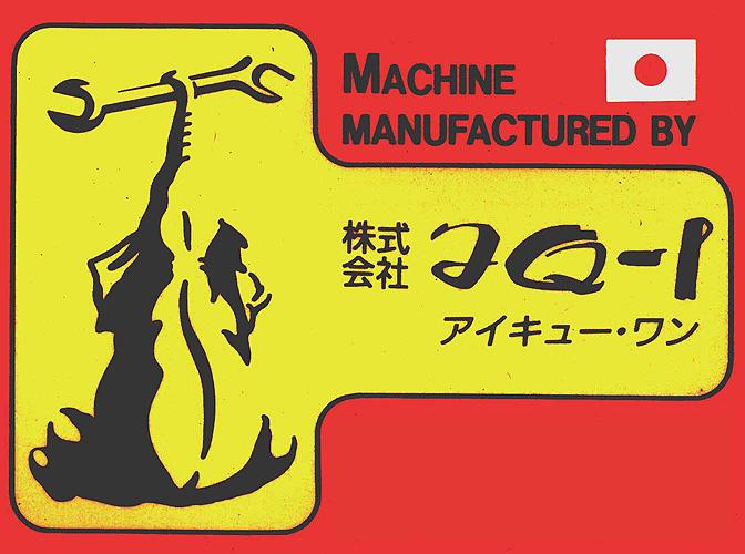 株式会社 アイキュー・ワン IQ-1 Co., Ltd.