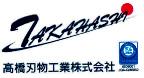 髙橋刃物工業株式会社 Takahashi Tools Co., Ltd.