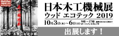 日本木工機械展ウッドエコテック2019