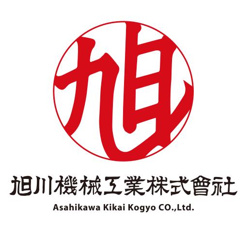 旭川機械工業株式会社 Asahikawa Kikai Kogyo CO.,Ltd.