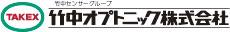 竹中オプトニック株式会社 TAKENAKA OPTONIC CO., LTD.