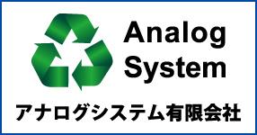 アナログシステム有限会社 ANALOGSYSTEM.Ltd.co