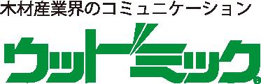 株式会社 ウッドミック Woodmic Co., Ltd.